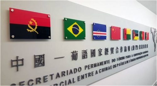 China and Portuguese-speaking countries Forum Macao